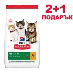 Hill's Science Plan Feline Kitten с пилешко – За котенца от отбиването до 1г. За бременни и кърмещи котки. 300гр.